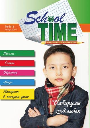 School time № 1