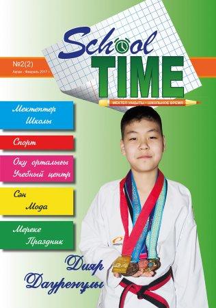 School time № 2