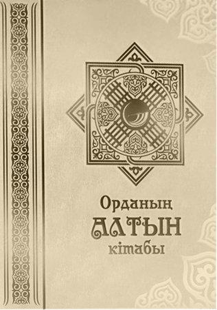Золотая книга Орды