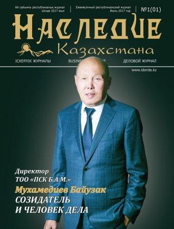 Наследие Казахстана № 1