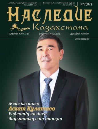 Наследие Казахстана № 2