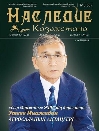 Наследие Казахстана № 5