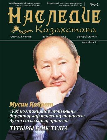 Наследие Казахстана № 6-1