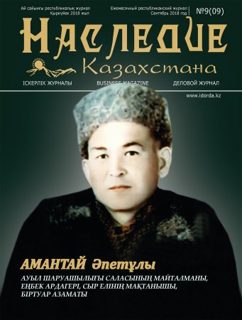 Наследие Казахстана № 9