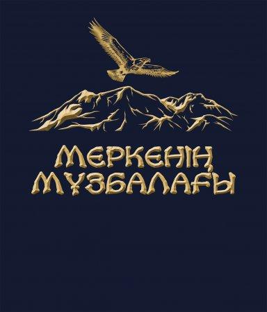 Меркенің мұзбалағы