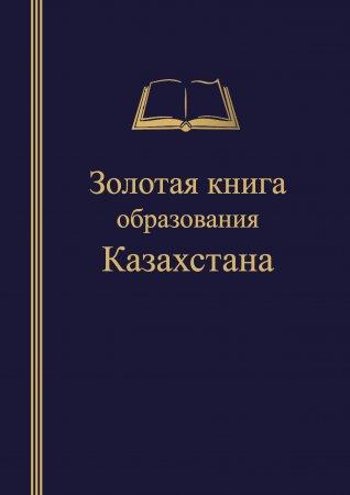 Қазақстанның білім беру саласының Алтын кітабы