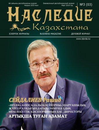 Наследие Казахстана №3 (03)