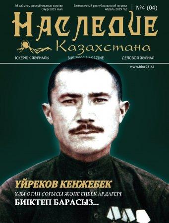 Наследие Казахстана №4 (04)