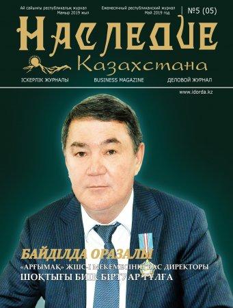 Наследие Казахстана №5 (05)