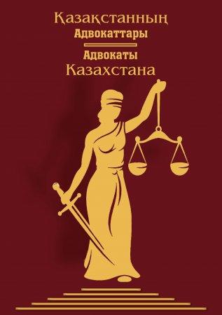 Адвокаты Казахстана
