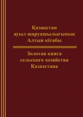 Золотая книга сельского хозяйства Казахстана
