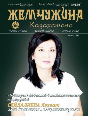 Жемчужина Казахстана №6 (06)