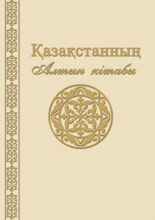 Қазақстанның Алтын кітабы