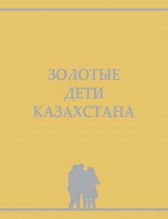 Золотые дети Казахстана