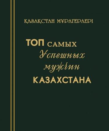 Топ самых успешных мужчин Казахстана